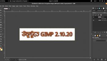 উবুন্টুতে PPA থেকে GIMP 2.10.20 ইন্সটল