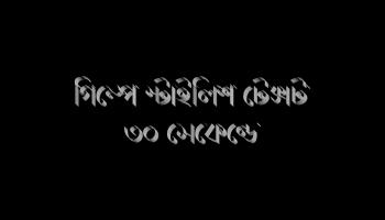 গিম্পে লেখাকে ৩০ সেকেন্ডে দিন দারুণ ইফেক্ট (১ মিনিট টিউটোরিয়াল)